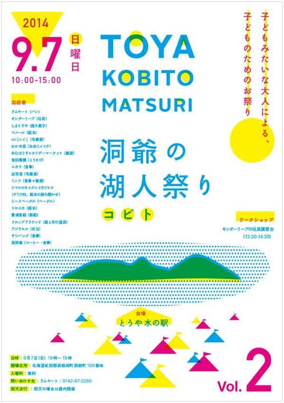 Kobito_2